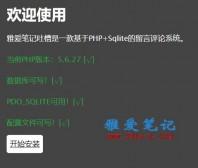 PHP留言板源码