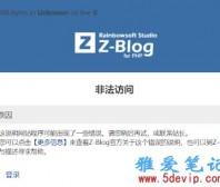 """zblog安装插件zblog主题出现空白或""""非法访问""""或zblog安装主题闪一下就没有了解决方法"""