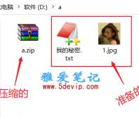 如何把文件加密到图片中,图片加密
