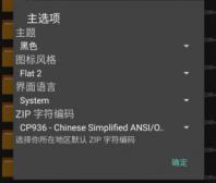 ZArchiver安卓解压工具0.9.3中文已授权专业版
