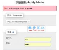 #1045 无法登录 MySQL 服务器 phpStudy