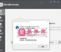 永久激活LTSC 2019 Windows10永久激活