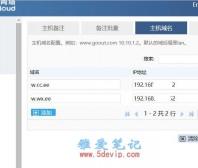 手机使用内网(局域网)使用域名访问内网服务器