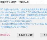 火车头7.6版本采集https网站报错System.Net.HttpWebRequest解决方案